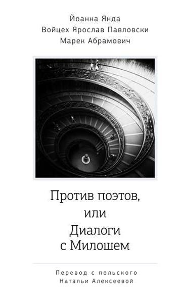 dialogi-ros-okladka